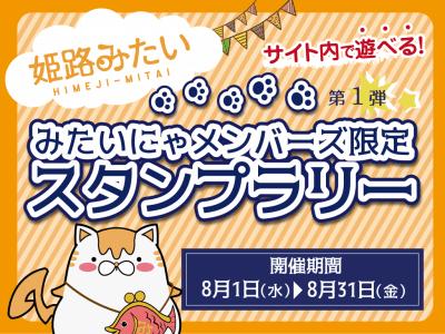 【先着1,000名様】オリジナルグッズプレゼント!みたいにゃメンバーズスタンプラリー☆第1弾☆
