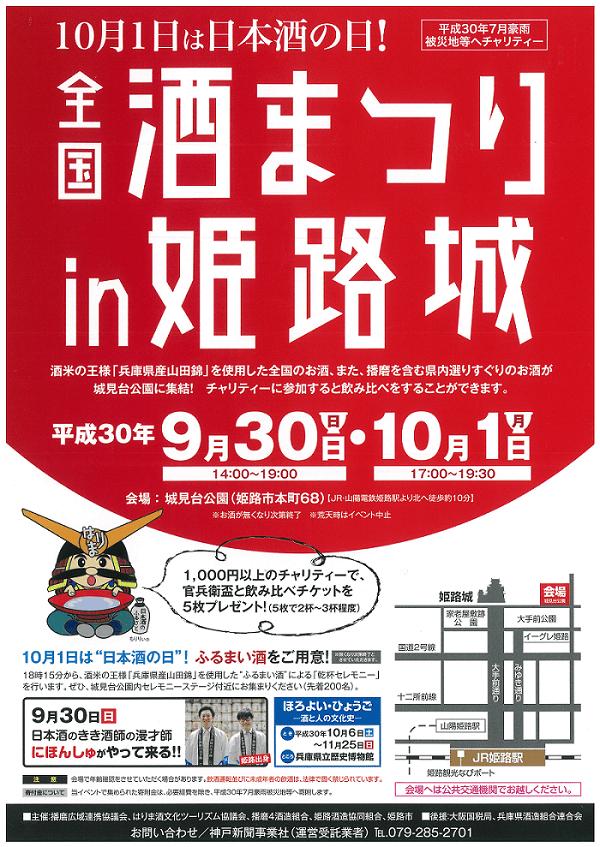 チャリティイベント「全国酒まつりin姫路城」2018年9月30日・10月1日