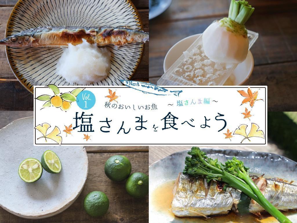 【新物入荷!】今が旬!秋の味覚「塩さんま」を食べよう!
