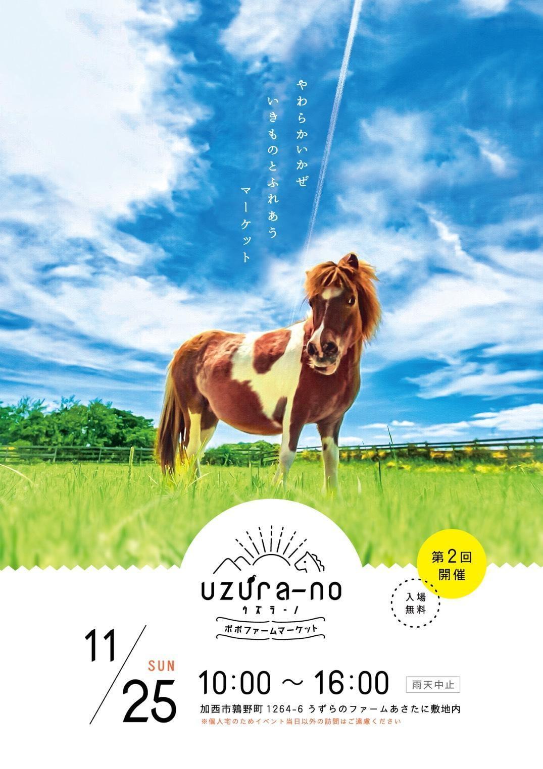第2回 uzura-no(ウズラーノ)ポポファームマーケット