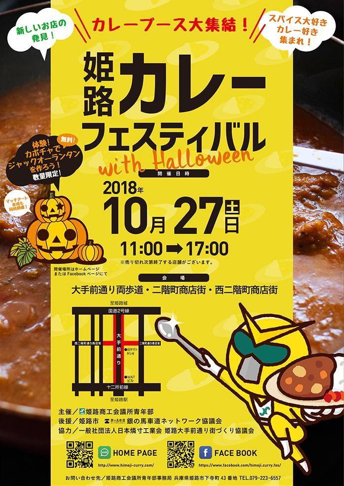 姫路カレーフェスティバルwith Halloween【2018】