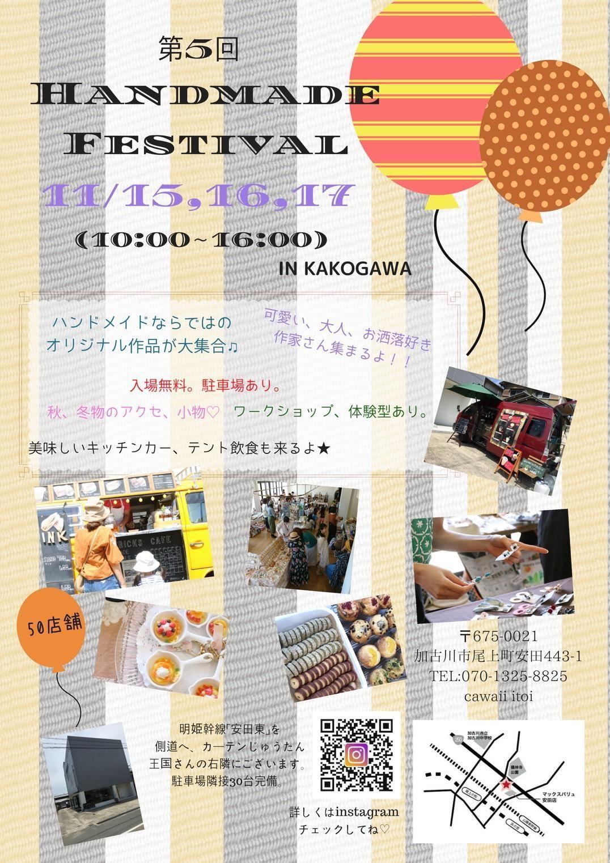 【加古川市】第5回ハンドメイドフェスティバル【2018年11月15・16・17日開催】