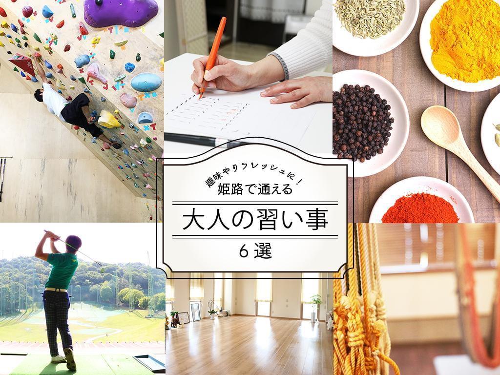 新たな趣味やリフレッシュに♡姫路で通える大人の習い事6選!