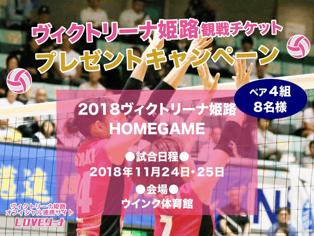 ヴィクトリーナ姫路ホームゲームチケット2018 プレゼント!