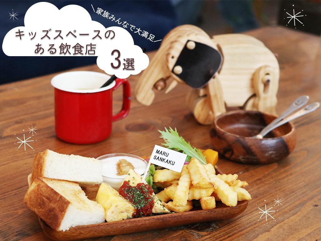 子どもと一緒に外食したい!キッズスペースのある飲食店3選【宍粟市、姫路市、加西市】