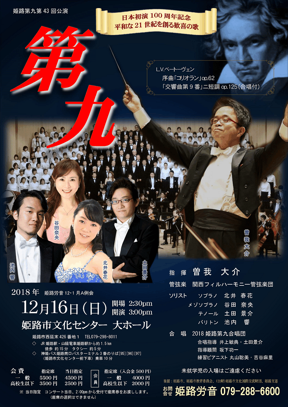 2018年「L.Vベートーヴェン第九交響曲」姫路第九第43回公演のお知らせ