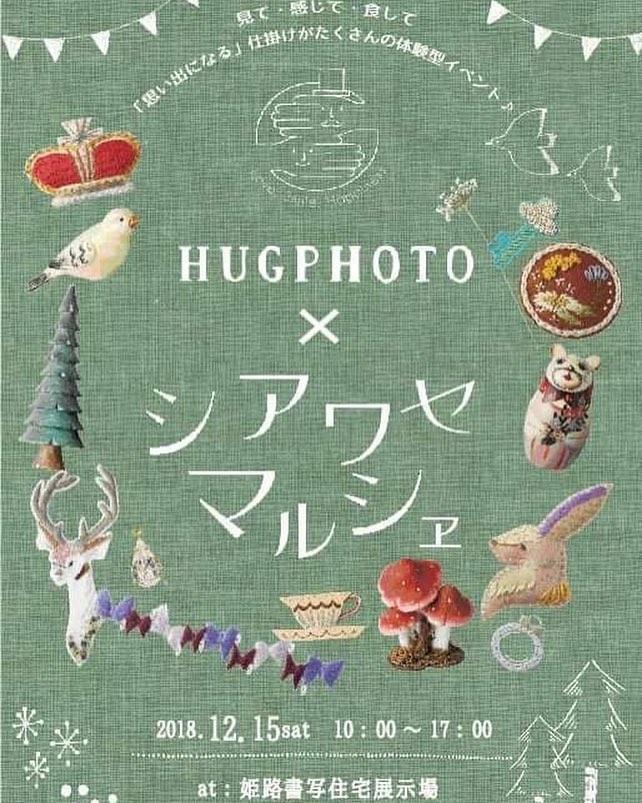 【2018年12月15日開催】第12回クリスマスチャリティーイベント HUGPHOTO X シアワセマルシェ