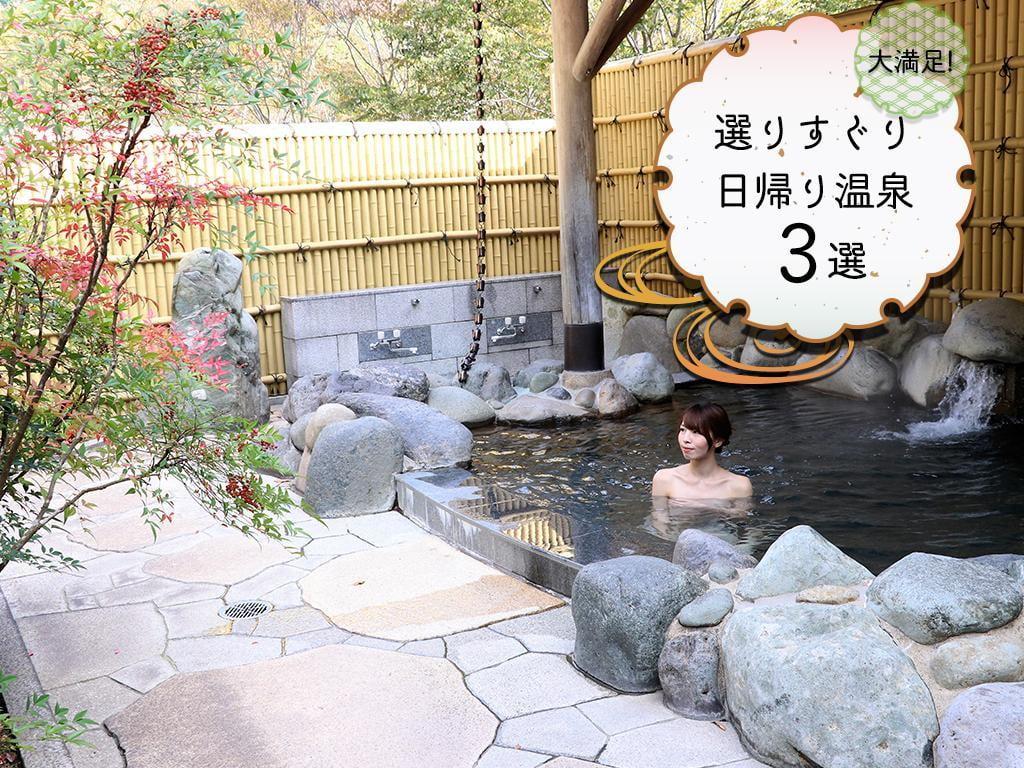 日帰り温泉で~ほっこり~癒しの充電タイム姫路市厳選の湯