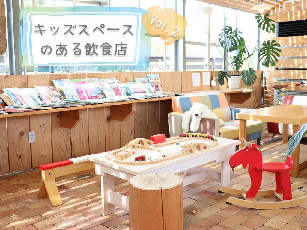【第2弾】子どもと一緒に外食したい!キッズスペースのある飲食店3選【加西市、姫路市】