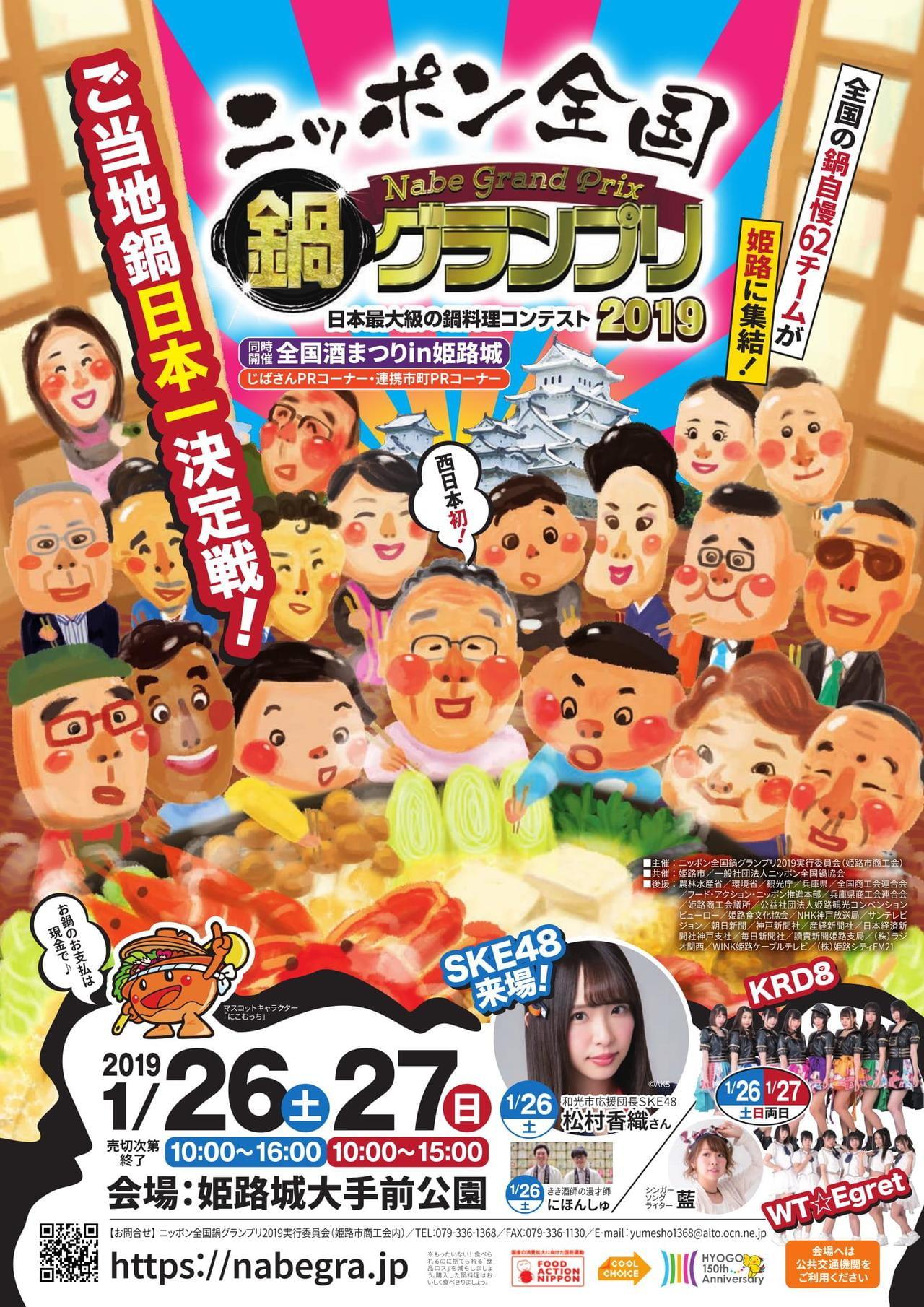ニッポン全国鍋グランプリ~日本最大級の鍋料理コンテスト~2019が姫路で開催!