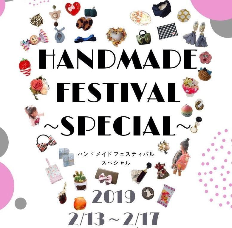 姫路みたい特典つき♪ハンドメイドフェスティバルスペシャル【2019年2月13日~17日】