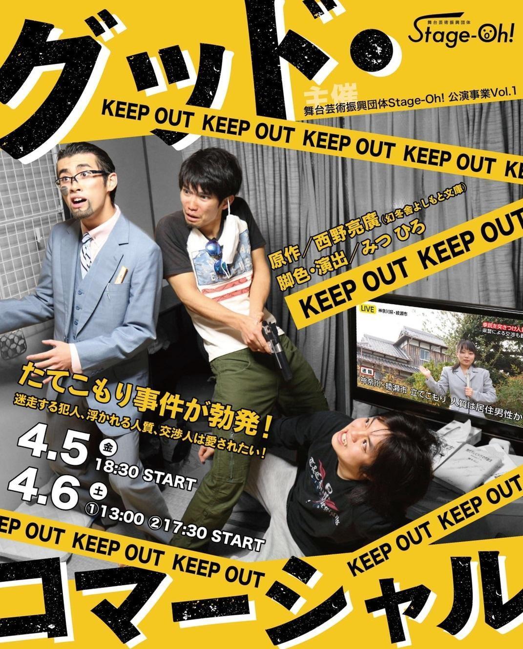 人気小説を完全舞台化!「グッド・コマーシャル」【2019年4月5日・6日】