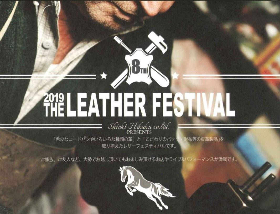 新喜皮革presentsレザーフェスティバル2019【3月22日、23日】