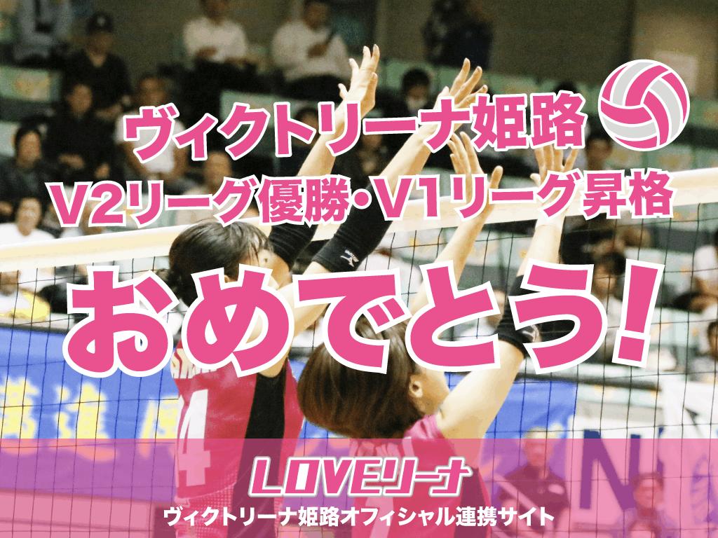 ヴィクトリーナ姫路V2リーグ優勝V1昇格祝勝会【2019年3月27日】
