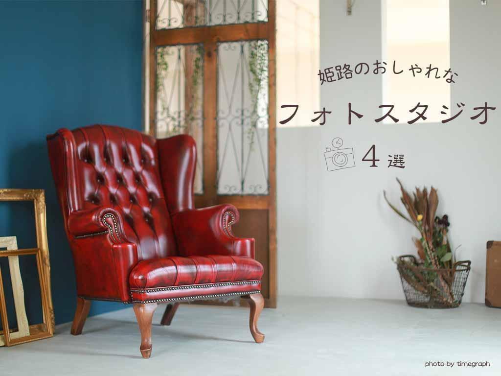 おしゃれな写真が残せるフォトスタジオ4選【姫路】