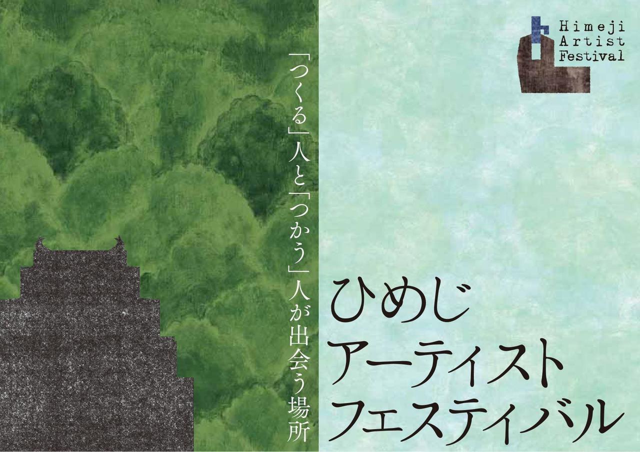 ひめじアーティストフェスティバル2019【5月18日、19日】