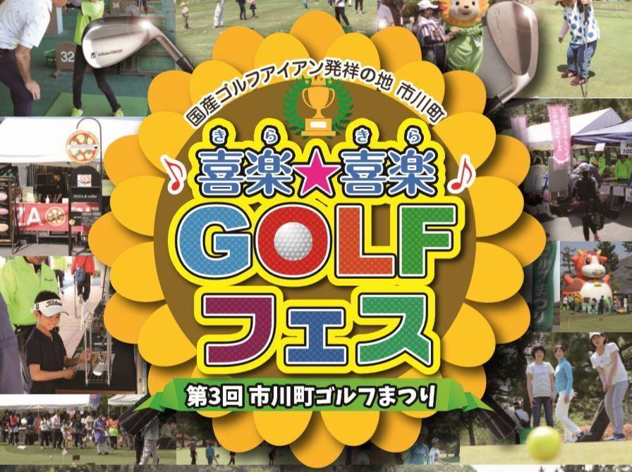 市川町ゴルフまつり【2019年4月20日】