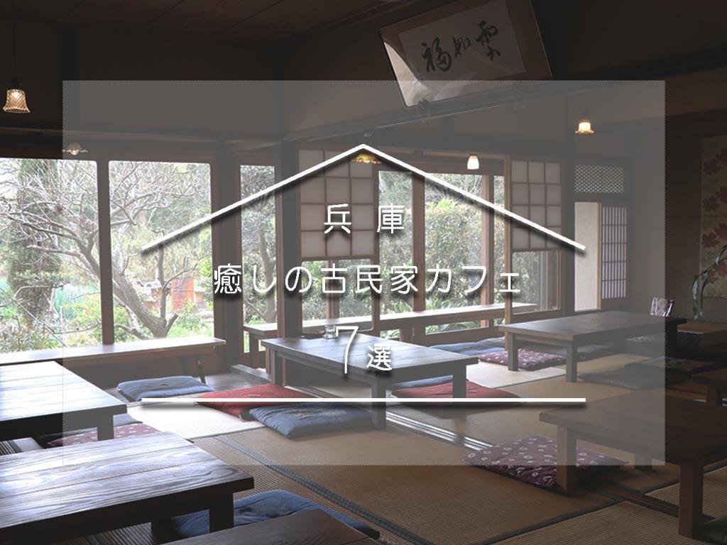 癒しの古民家カフェ7選【兵庫】