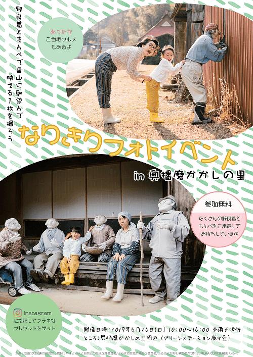 野良着に着替えて「なりきりフォトイベント」in奥播磨かかしの里【2019年5月26日】