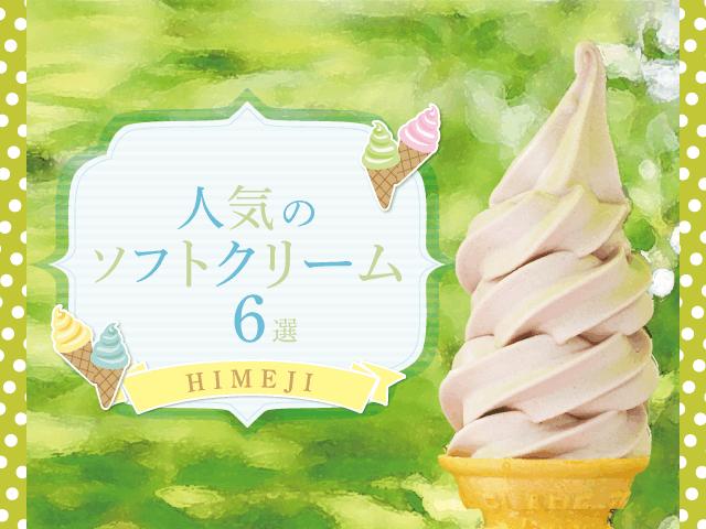 姫路ご当地ソフトクリームおすすめ人気店6選【2019】おいしいスイーツ
