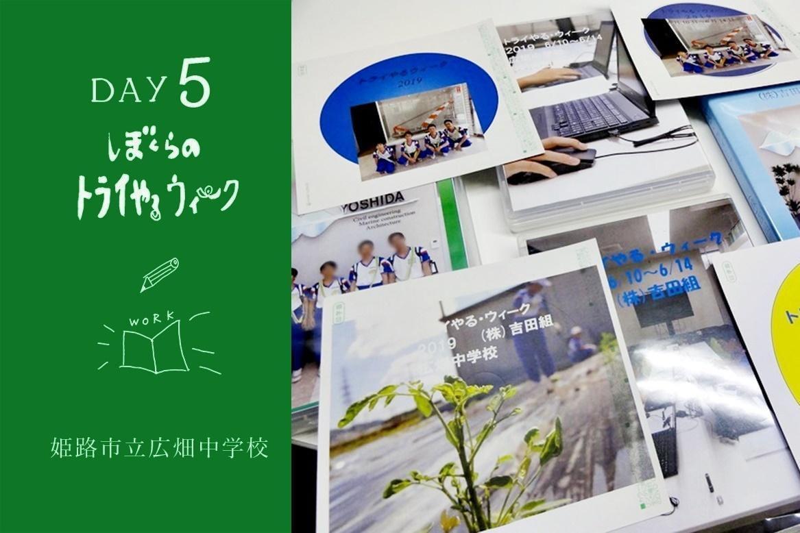 【2019】ぼくらのトライやる・ウィーク 姫路市立広畑中学校