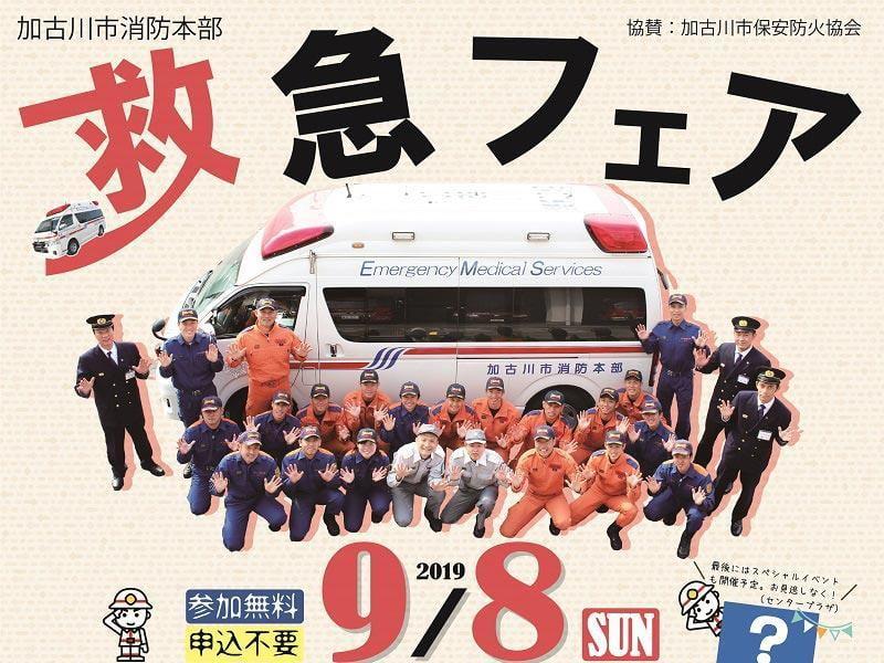 【兵庫・加古川】救急隊員とふれあえる「救急フェア」で学ぼう!
