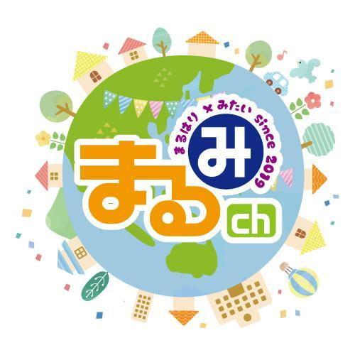 新番組「まるみチャンネル」始まる!オーディション開催!