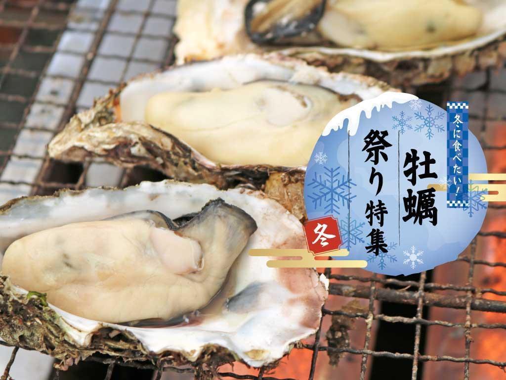 牡蠣祭り2020!安くて美味しい瀬戸内カキ情報【室津/赤穂/網干/相生/坊勢/日生/牛窓】