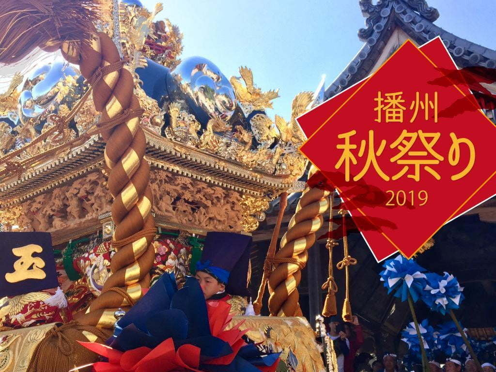 【姫路】播州秋祭りが熱すぎる!2019年の日程まとめ兵庫県編(各祭り最新情報あり)