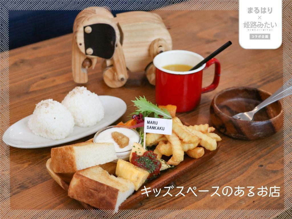 【保存版】子どもと一緒に外食したい!キッズスペースのある飲食店~ まるはり×姫路みたい特集~