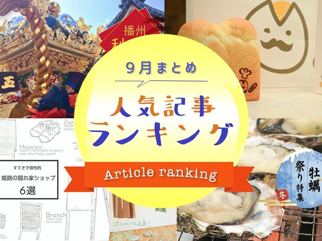 「姫路みたい」9月の人気記事ランキング