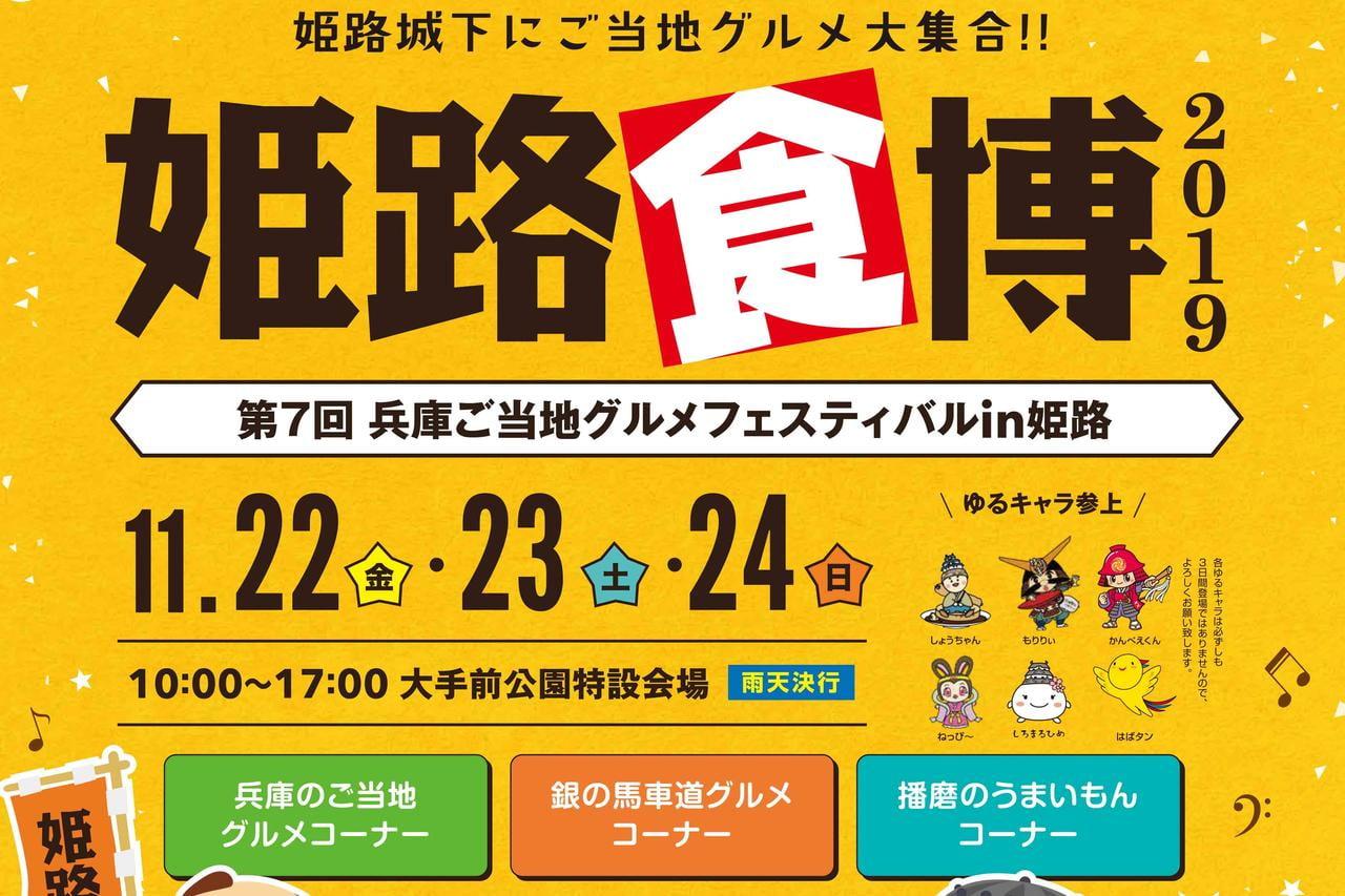 【姫路食博2019】兵庫のうまいもんが大集合!日程スケジュールをご紹介