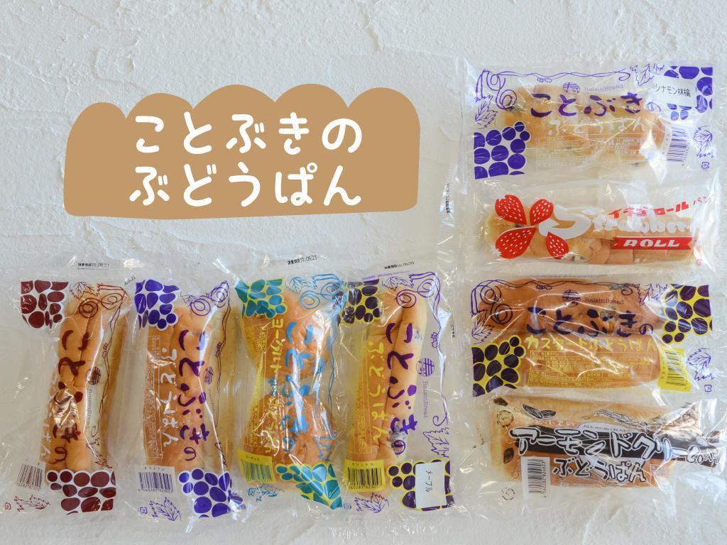 【姫路/広畑】パン好き必見!レトロかわいい寿屋のぶどうパン〜ご当地パン屋巡り〜