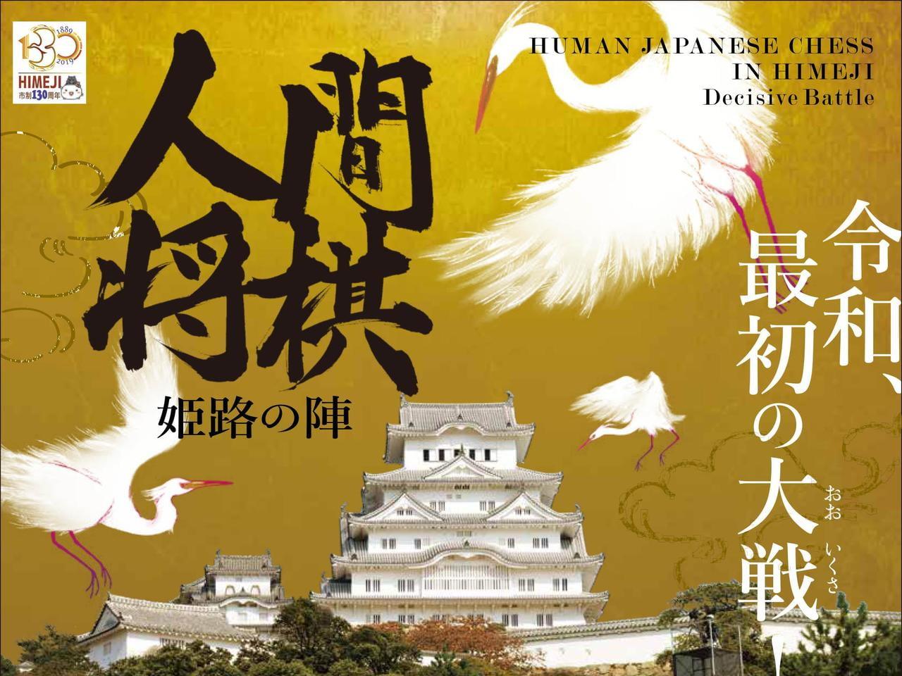 「人間将棋 姫路の陣」が姫路城近くで開催!詳細とスケジュールを紹介