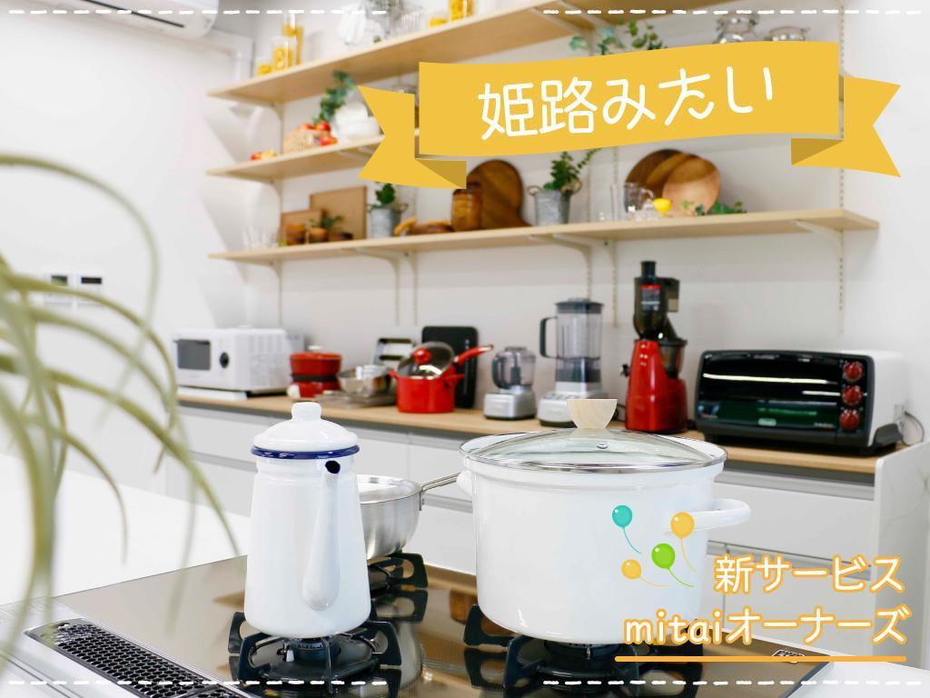 新サービス開始!mitai club(オーナー交流会)・mitaiオーナーズプランを詳しく紹介