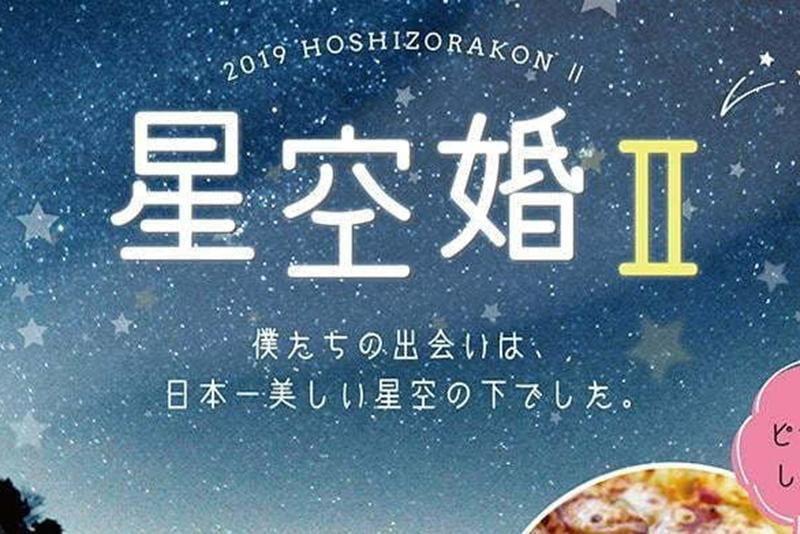 【佐用町】出会いを応援!「星空婚Ⅱ」 日本一美しい星空の下、婚活しませんか?