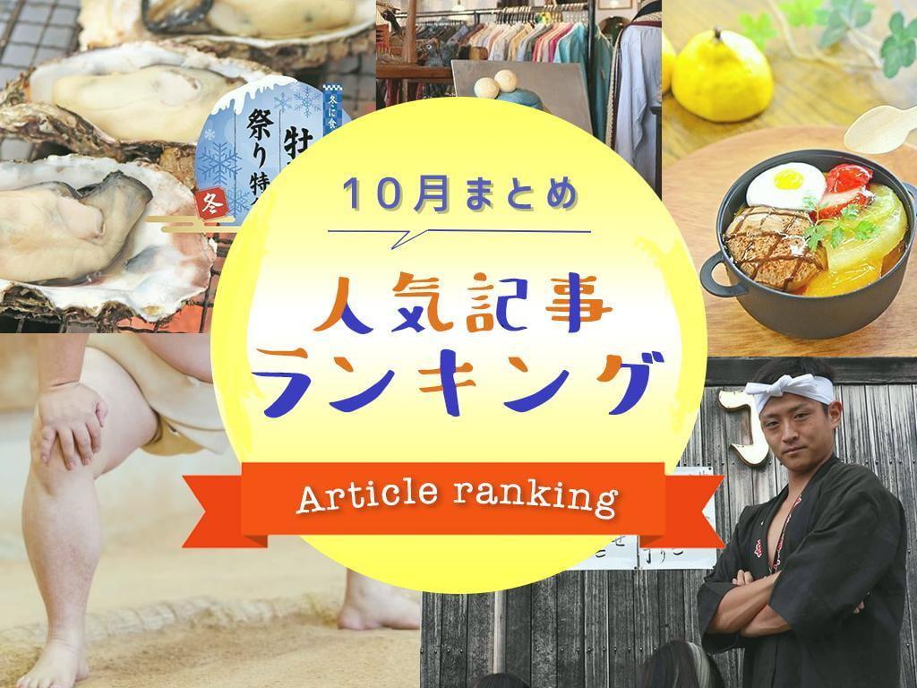 「姫路みたい」10月の人気記事ランキング