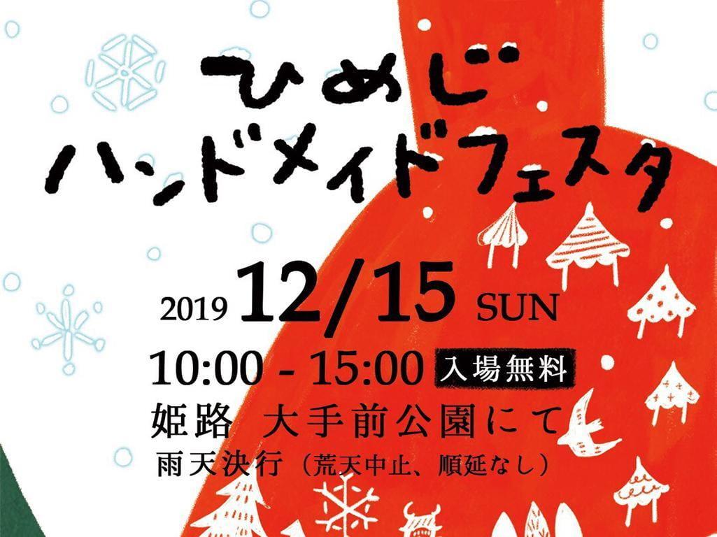 大手前公園・ひめじハンドメイドフェスタ【2019】雑貨好きさん必見のイベント!