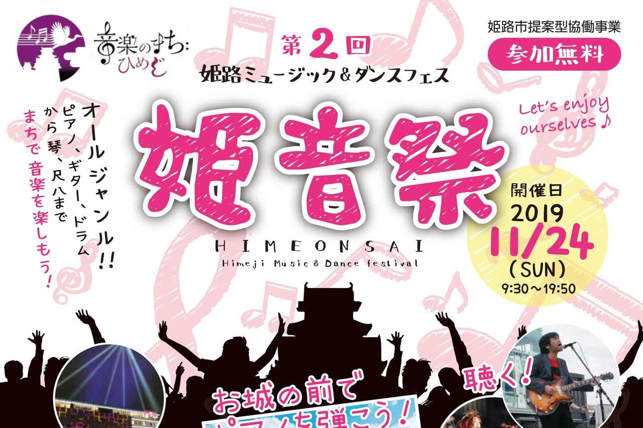 第2回 姫路ミュージック&ダンスフェス 姫音祭 2019【参加無料】