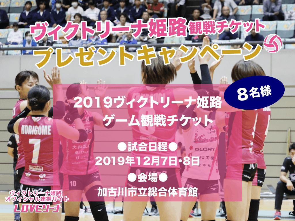 【ツイッターキャンペーン】ヴィクトリーナ姫路チケット2019プレゼント!【2019年12月7日(土)・12月8日(日)】