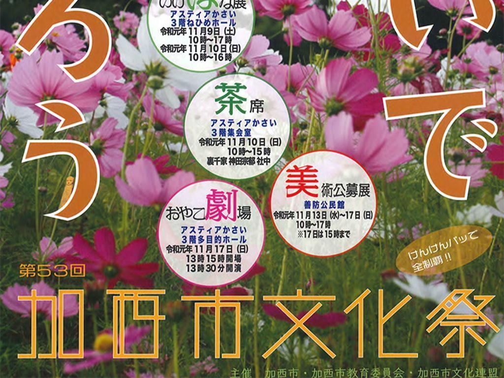 第53回加西市文化祭~家族で楽しむ芸術の秋!~