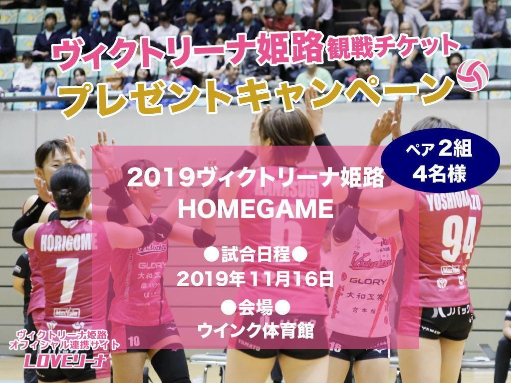 【ツイッターキャンペーン】ヴィクトリーナ姫路チケット2019プレゼント!