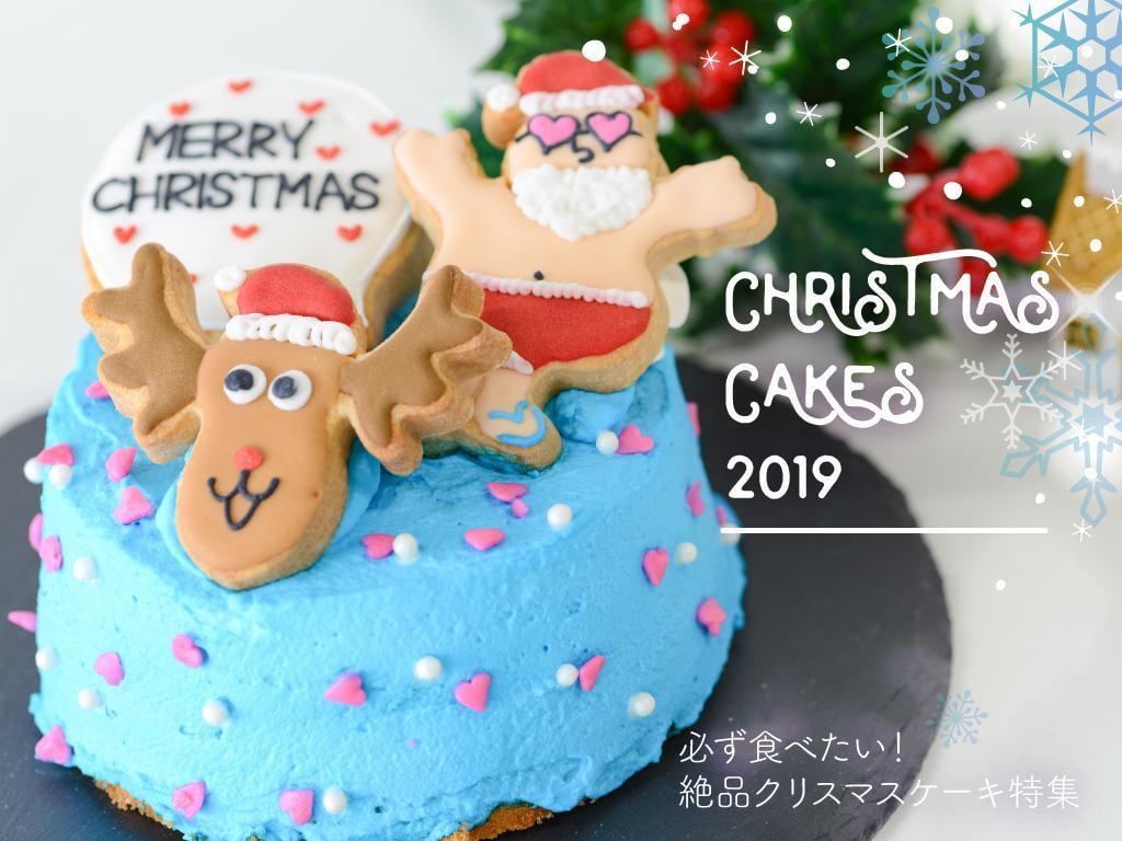 姫路 人気のクリスマスケーキ特集2019- 予約は早めに!お値段は?