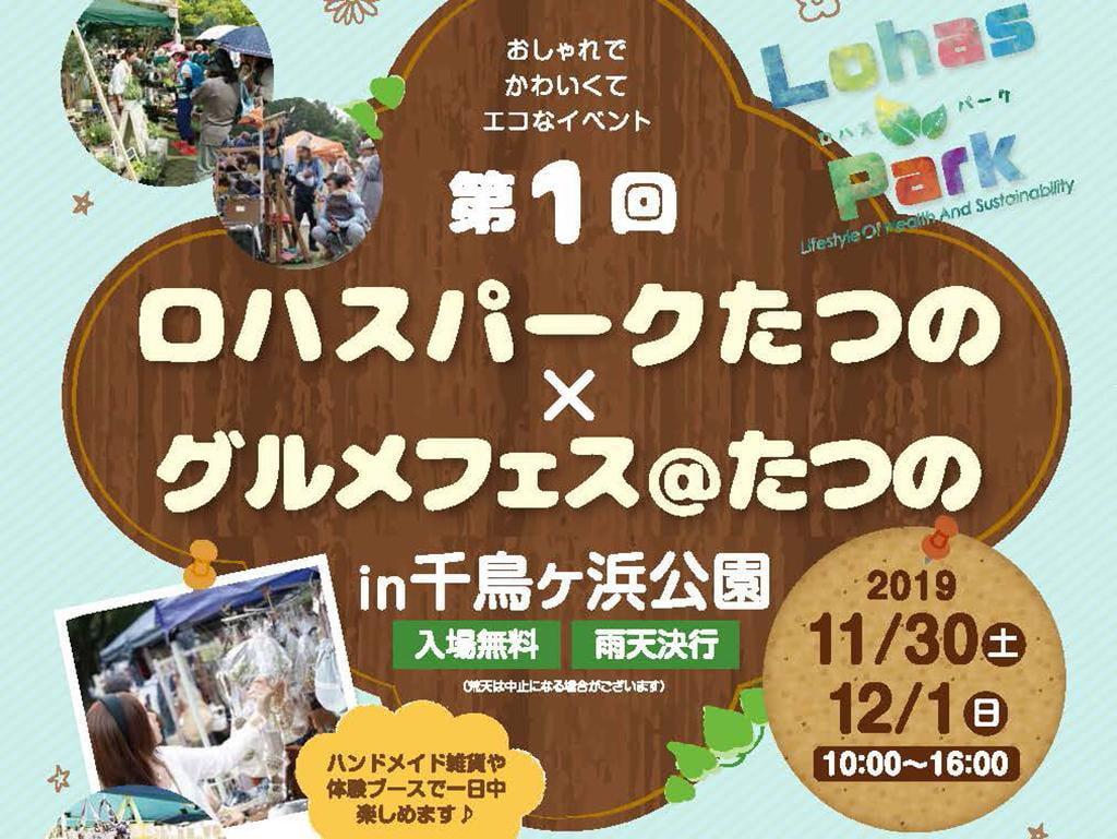 第1回ロハスパークたつの@千鳥ヶ浜公園-アクセス情報やイベント詳細