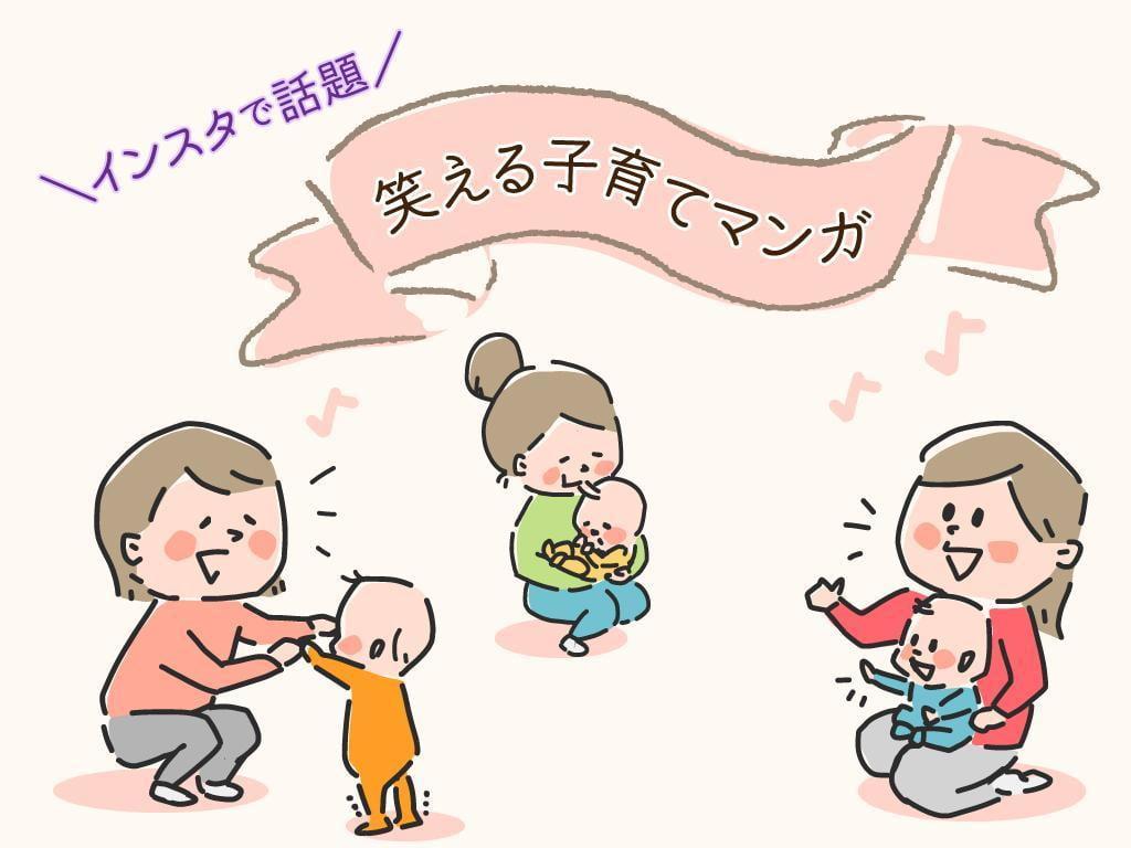 【子育て漫画】インスタで人気の笑えるおすすめ育児まんが3選