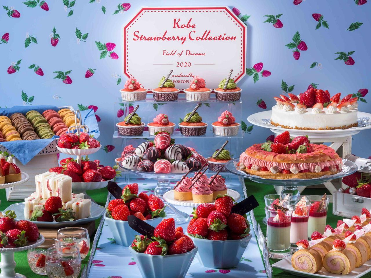 【神戸】いちご、イチゴ、苺づくし!胸キュン必至のいちごスイーツビュッフェ特集