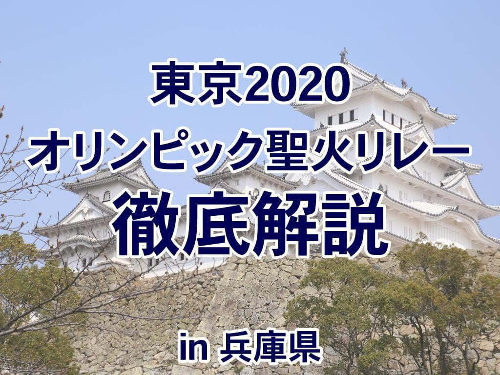 【兵庫県】東京2020オリンピック(延期決定)聖火リレー徹底解説!豊岡~姫路~神戸~丹波篠山