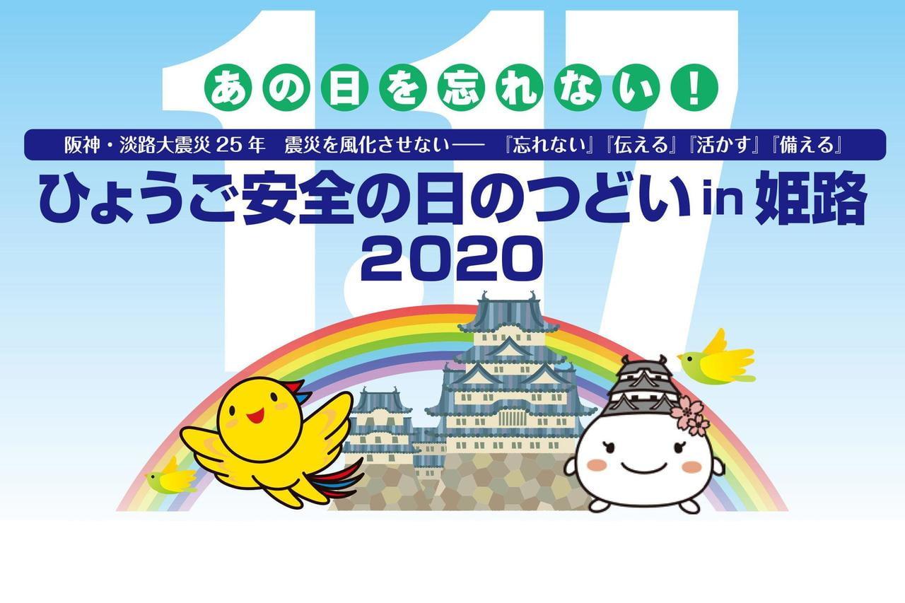 【初開催】ひょうご安全の日つどい in 姫路2020【1.17】