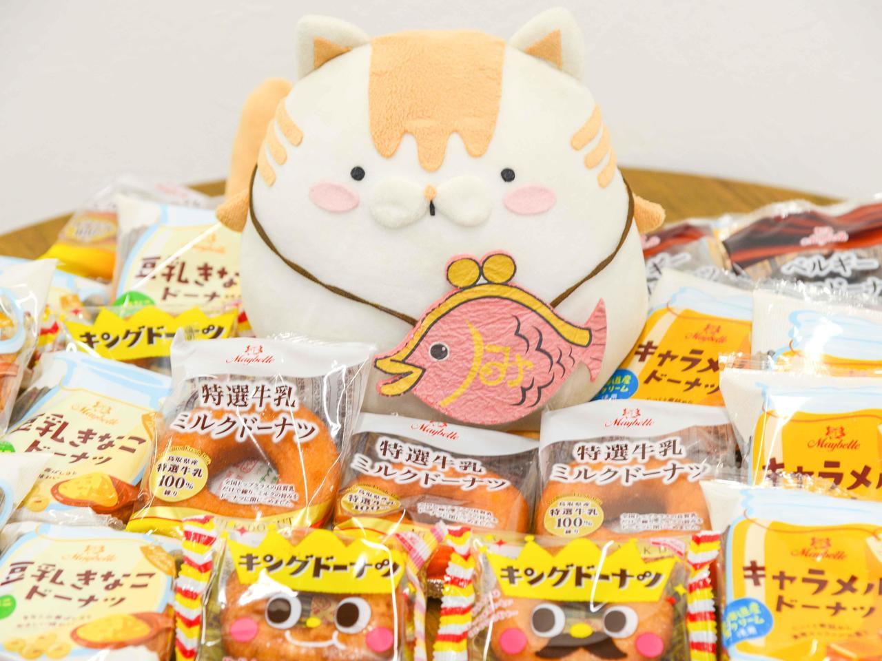 みんな大好き!キングドーナツ【丸中製菓 ドーナツファクトリー】お得なアウトレット情報も