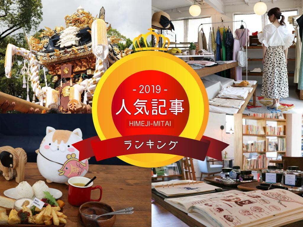 「姫路みたい」2019年人気記事ランキング